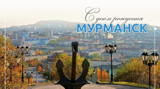 С днем рождения Мурманск!