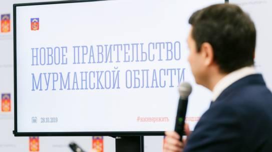 Команда перемен Мурманской области!
