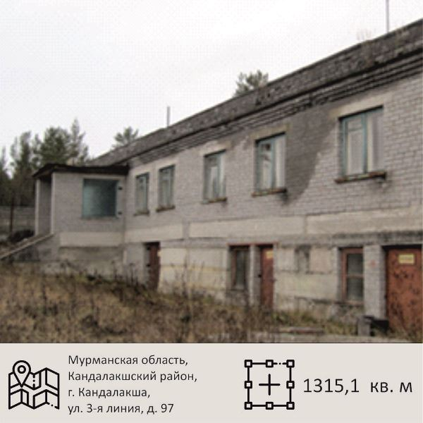 Комплекс объектов недвижимого имущества