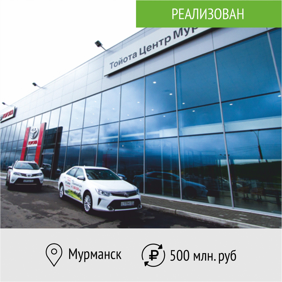 «Автомобильный центр продаж, гарантийного обслуживания и ремонта автомобилей «Тойота центр Мурманск – II этап»