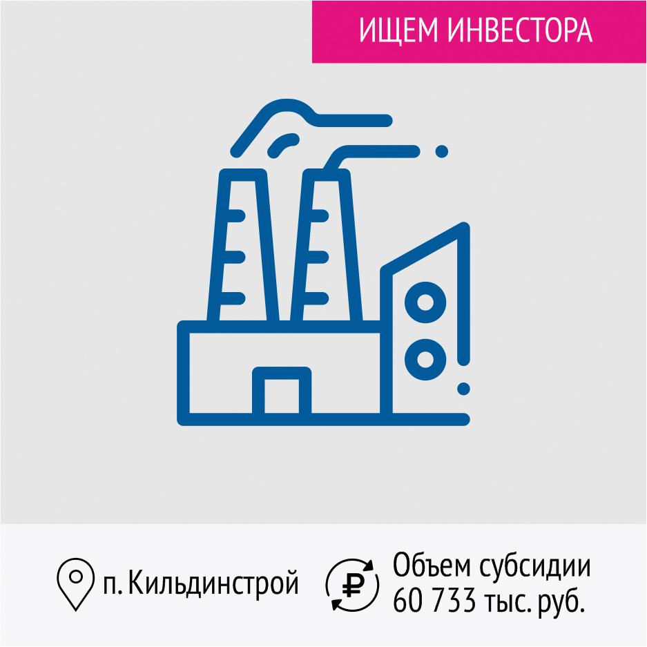 Реконструкция мазутной котельной г.п. Кильдинстрой Кольского района