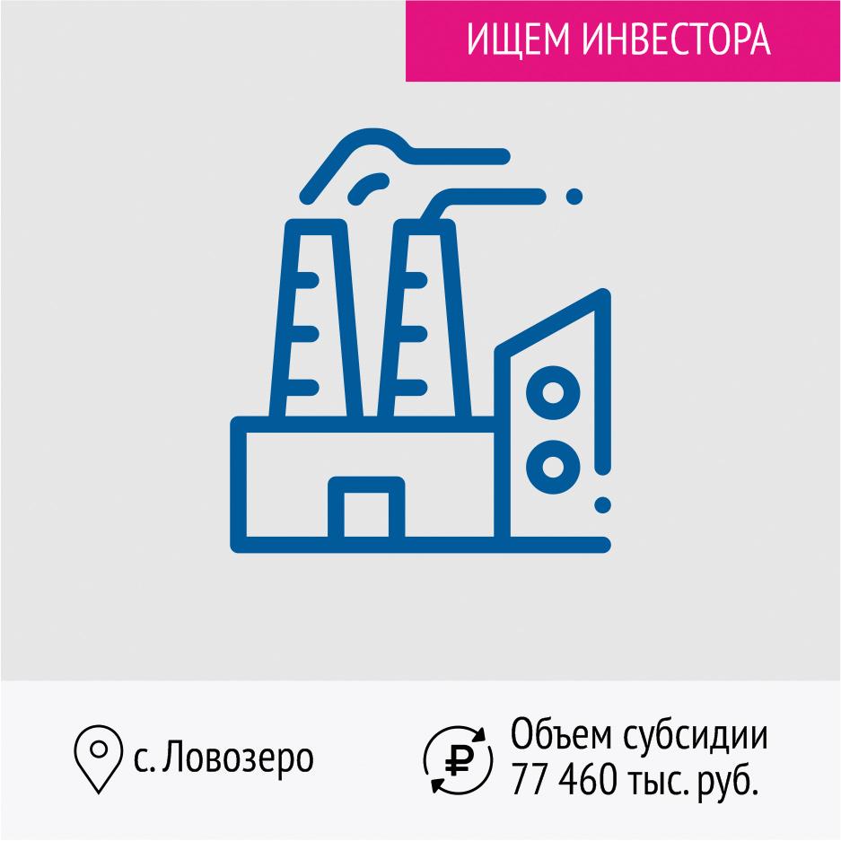 Реконструкция мазутной котельной с.п. Ловозеро Ловозерского района