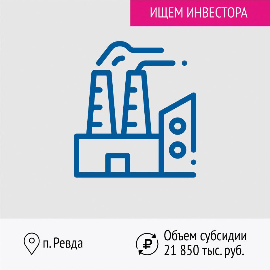Реконструкция мазутной котельной г.п. Ревда Ловозерского района