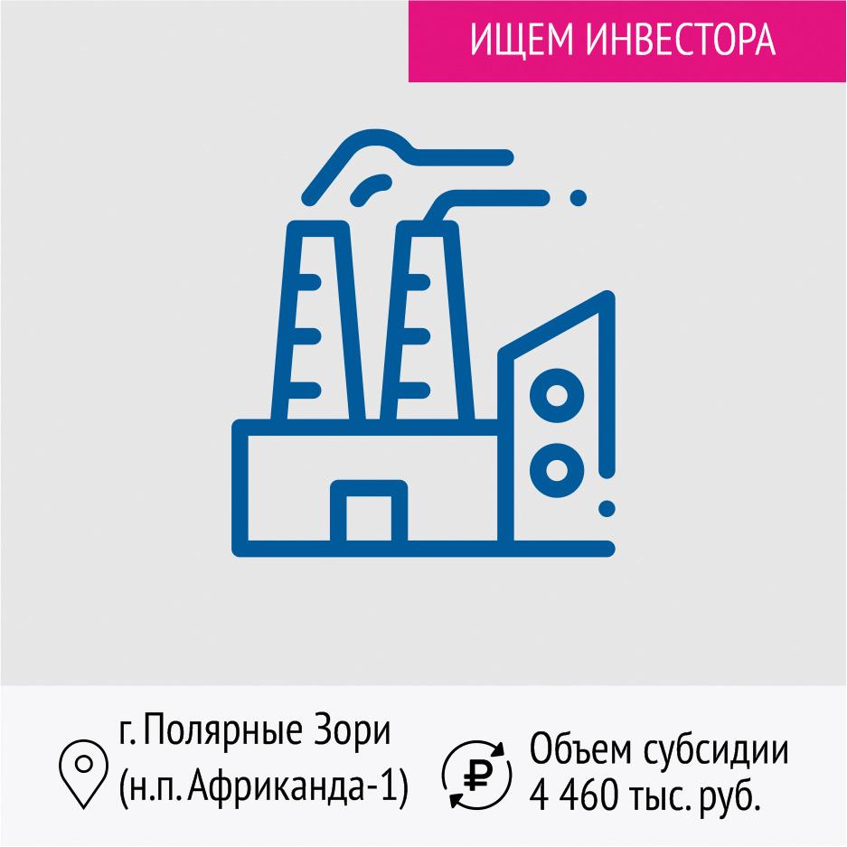 Реконструкция электрической котельной г. Полярные Зори (н.п. Африканда-1)