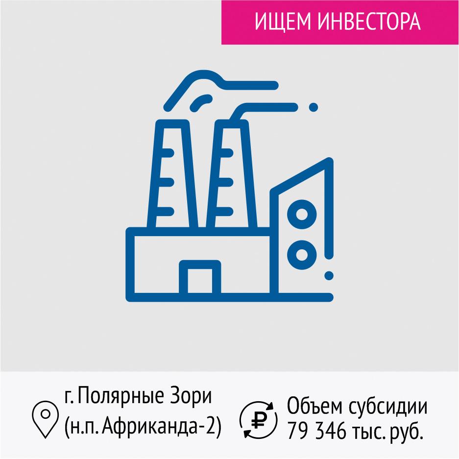 Реконструкция электрической котельной г. Полярные Зори (н.п. Африканда-2)