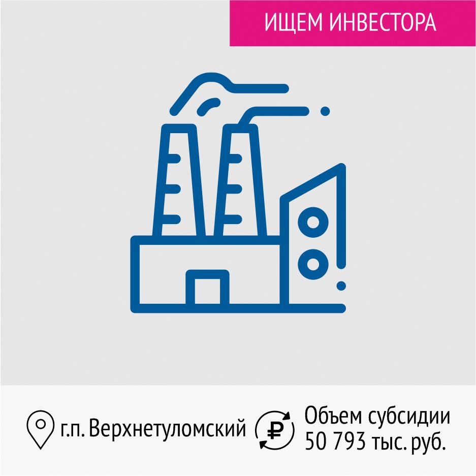 Реконструкция мазутной котельной г.п. Верхнетуломский Кольского района