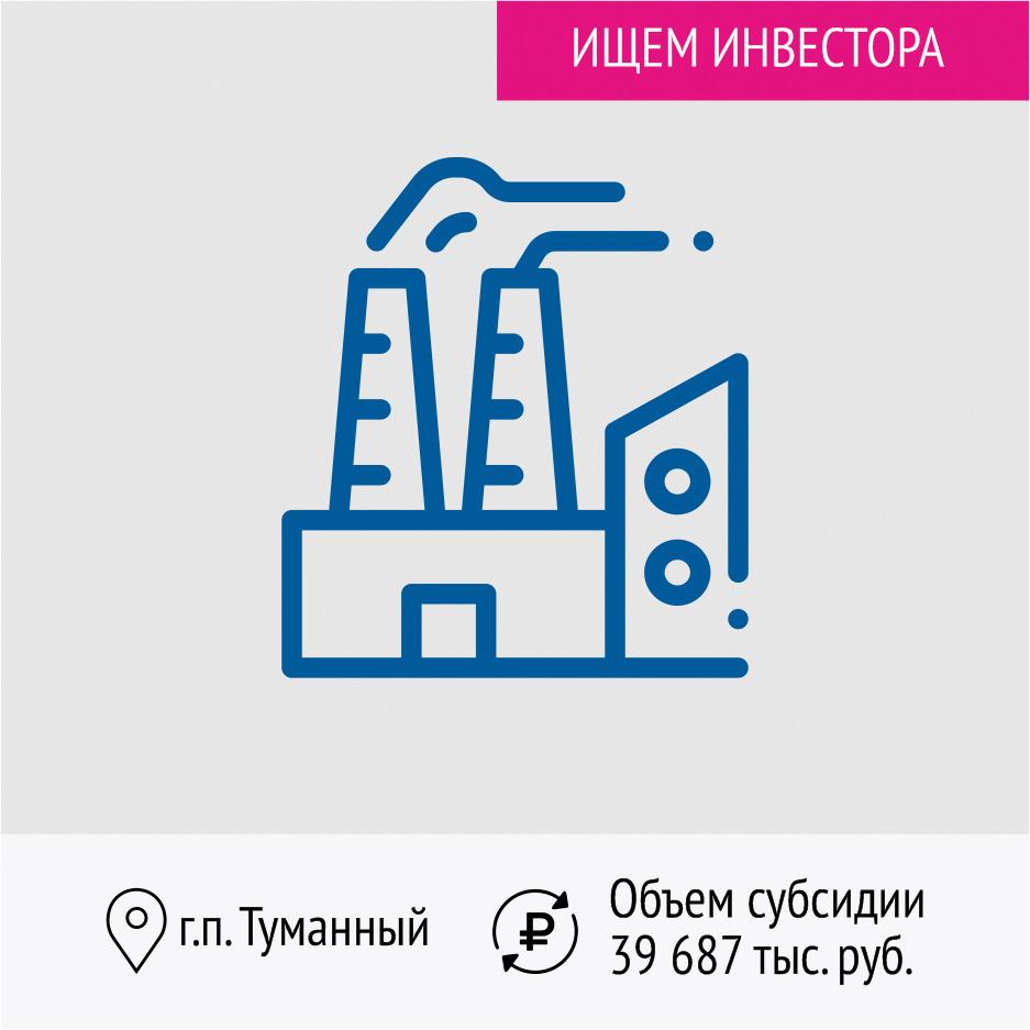 Реконструкция электрической котельной г.п. Туманный Кольского района