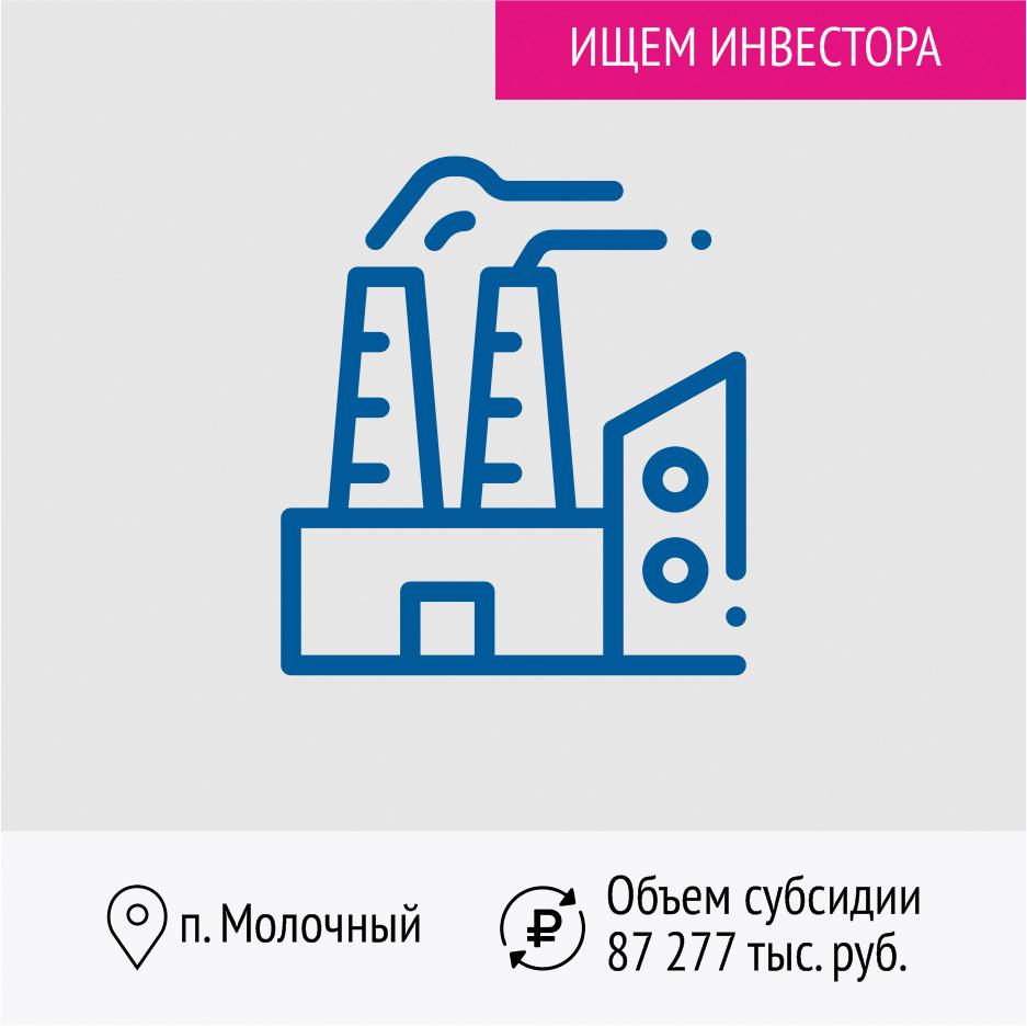 Реконструкция мазутной котельная г.п. Молочный Кольского района