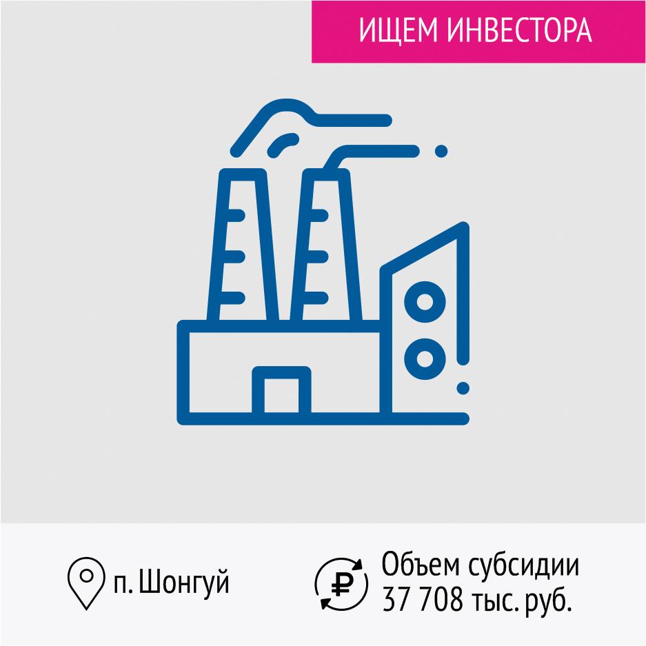 Реконструкция мазутной котельной н.п. Шонгуй Кольского района