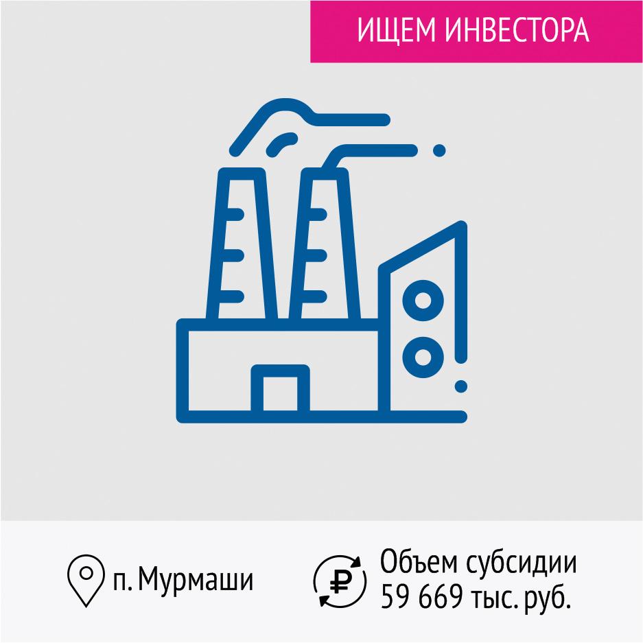 Реконструкция мазутной котельной г.п. Мурмаши Кольского района