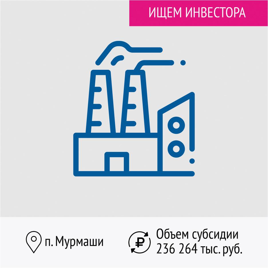 Реконструкция электрической котельной г.п. Мурмаши Кольского района