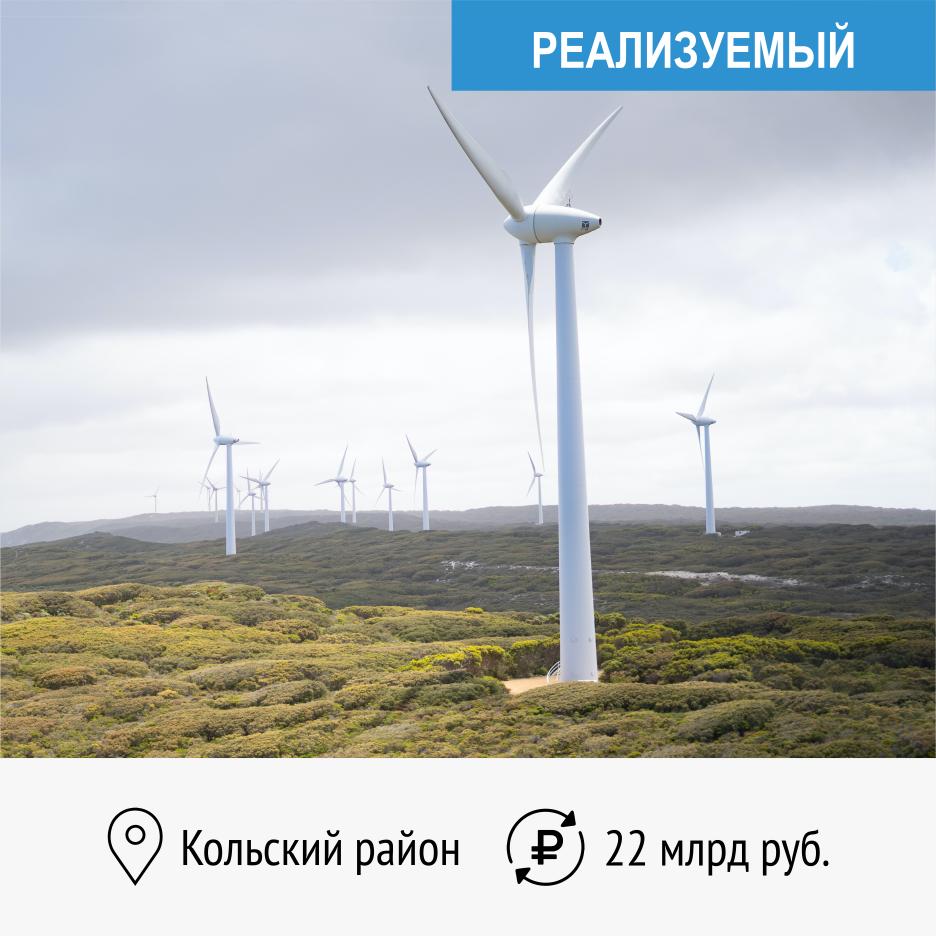 Строительство ветропарка установленной мощностью 200,97 МВт в Кольском районе Мурманской области