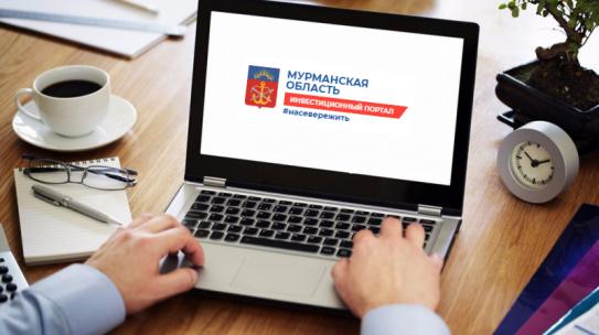 В Мурманской области заработал обновленный Инвестпортал