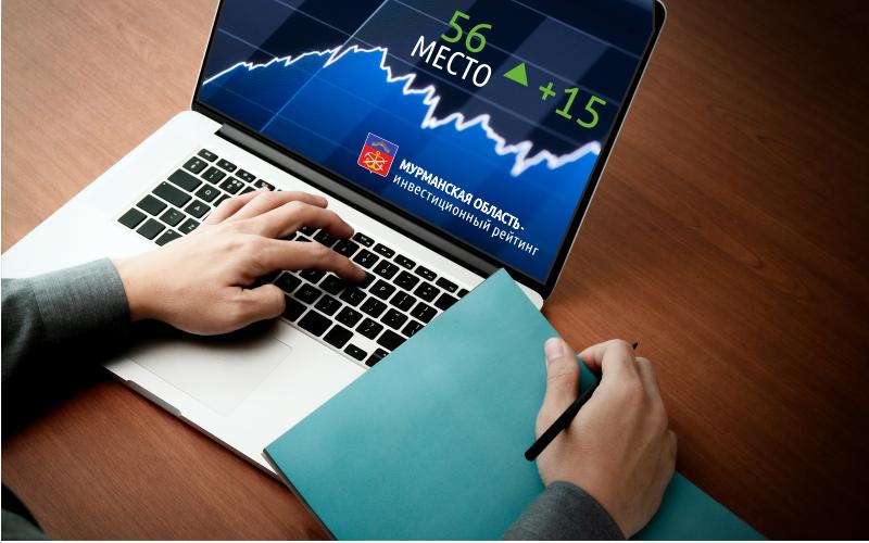 Мурманская область поднялась в инвестиционном рейтинге регионов