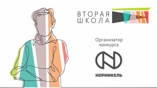 Норникель объявил конкурс беспроцентных займов для реализации бизнес-проектов в Печенгском районе