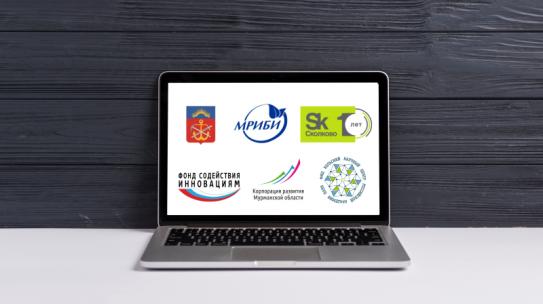 Приглашаем на вебинар «Поддержка инновационных проектов в Мурманской области»