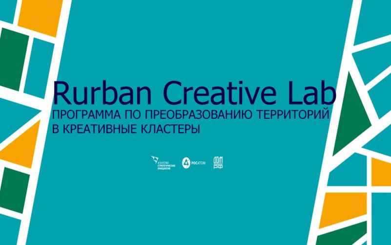 Успейте подать заявку на Rurban Creative Lab — самую масштабную в стране программу по преобразованию городских и сельских территорий в креативные кластеры