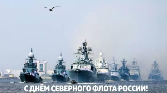 1 июня – День Северного флота России!