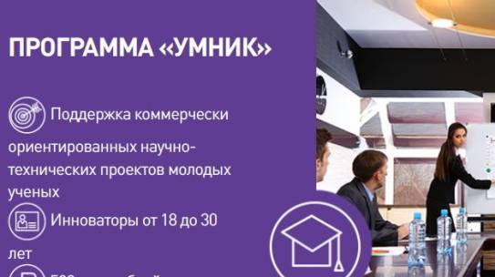 Победители Всероссийского конкурса «УМНИК» могут получить гранты в размере полмиллиона рублей