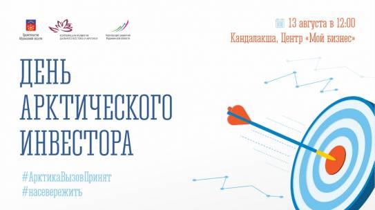 13 августа в Кандалакше состоится День Арктического инвестора