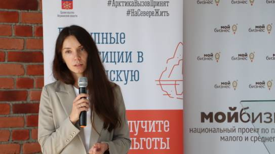 Светлана Панфилова на Дне Арктического инвестора представила инвестиционного уполномоченного Кандалакшского района