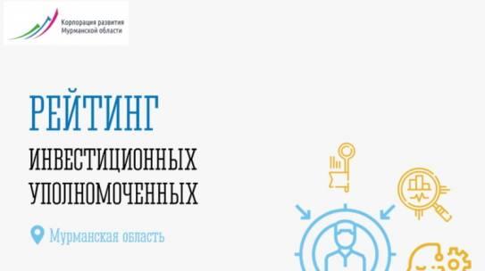 Инвеступолномоченные Кировска, Кандалакшского района и министерства развития Арктики и экономики Мурманской области возглавили рейтинг эффективности в июле