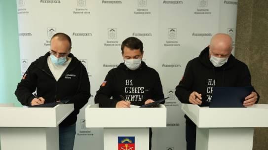 Подписано концессионное соглашение между Ковдорским ГОКом, администрацией Ковдорского района и региональным правительством.