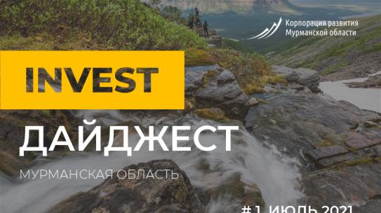 Корпорация развития Мурманской области представила первый выпуск инвестиционного дайджеста