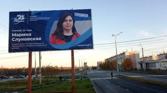 Портреты заполярных молодых ученых украсили улицы Мурманской области