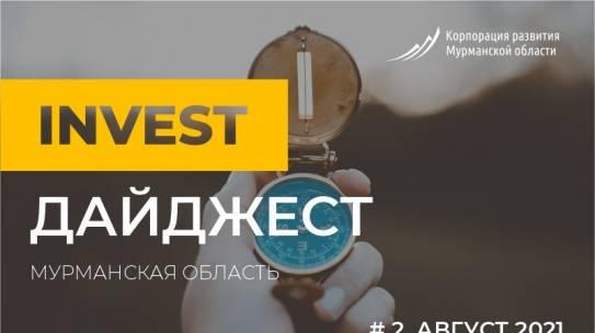 Представлен обзор главных инвест-событий Мурманской области за август