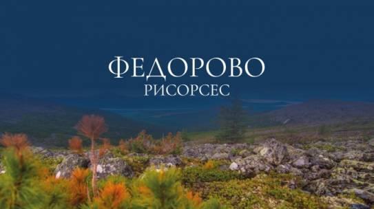Проект «Федорова Тундра» зарегистрирован в селе Ловозеро