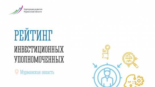 В Мурманской области разработают меры стимулирования муниципалитетов, помогающих предпринимателям открыть свое дело